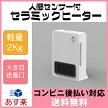 【あす楽対応_関東】人感センサー付セラミックヒーターH40028