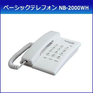 ノーザンブルーシンプルフォン(ホワイト)NB-2000WHシンプルデザイン。シンプル機能。