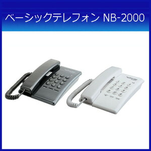 ノーザンブルーシンプルフォン(ブラック)NB-2000BKシンプルデザイン。シンプル機能。