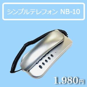 【電話機/本体/格安】【あす楽対応_関東】シンプルテレフォンNB-10(シルバー/ブルー)【電話機固定】