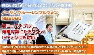 【楽天市場・売れ筋人気ランキング3位入賞!】電話機ベーシックテレフォンNB-2000WH【あす楽対応_関東】