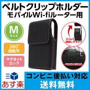 アスデック モバイル ルーター クリップ ホルダー モバイルルーター ポケット