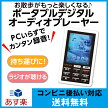 クマザキエイムBearmaxポータブルデジタルオーディオプレーヤー/レコーダー【デジらく+(Plus)】4GBホワイトDPR-626