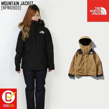 ノースフェイス マウンテンパーカー レディース MOUNTAIN JACKET アウター ジャケット アウトドアブランド NPW61800