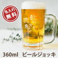 名入れ プレゼント ビールジョッキ 360ml ビアグラス お祝い 誕生日 記念品 記念日 敬老の日