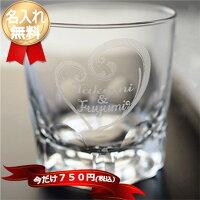 名入れグラスプレゼント底面彫刻付き高級感のあるカットデザインロックグラス名入れグラスタンブラー名入りプレゼント名前入れ