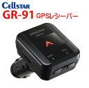 セルスター ソケットタイプ GPSレシーバー GR-91 車のシガーライターソケットに挿すだけで使え ...