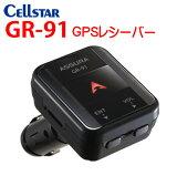 セルスター ソケットタイプ GPSレシーバー GR-91 車のシガーライターソケットに挿すだけで使える GPS速度取締警告機 機能アップのNEWモデル!GR-81,GR-82の後継モデル[CELLSTAR][ASSURA]