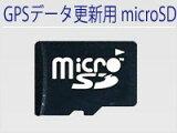 セルスター レーダー探知機用 GPSデータ更新用microSDカード gps-SD(最新データ)【機種により適合するカードが異なります】※必ずご使用機種名お選びください!※ご購入後の返品はお受けできません。【地図データは入っていません】