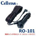 セルスター RO-101 電源スイッチ付DCコードレーダー探知機、ドライブレコーダー(ストレートタイプ、丸ジャック) 4.5m【あす楽対応】