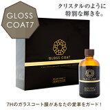 ガラスコーティング剤 グロスコートシリーズ GLOSS COAT7 70ml 業務用 疎水 洗車用品 カーコーティング カーワックス