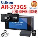 セルスター AR-373GS +CSD-600FHR +GD...