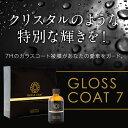 【ただ今ポイント10倍】ガラスコーティング グロスコート-7 理想の硬度7Hのガラスコート被膜が愛車を保護 グロスコートシリーズ (GLOS…