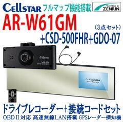 NEW レーダー探知機 AR-W61GM +CSD-500FHR +GDO-07 ドラレコセット 選べる特典2個付き ミラー OBD2対応 駐車監視 パーキングモード能搭載 セルスター【RCP】