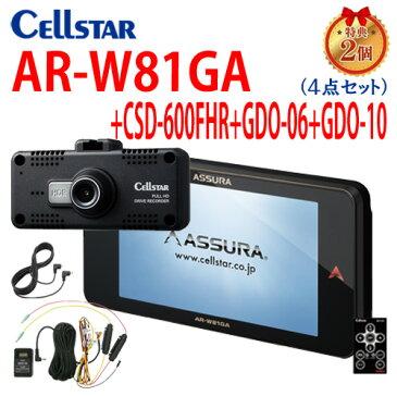 セルスター AR-W81GA +CSD-600FHR +GDO-06 +GDO-10 ドラレコ パーキングモード電源コードセット(常時電源コード)駐車監視 選べる特典2個付き GPSレーダー探知機 ワンボディ OBD2対応