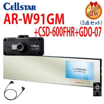 セルスター AR-W91GM +CSD-600FHR +GDO-07 レーダー探知機ドラレコセット 選べる特典2個付き GPSレーダー探知機 ミラー 3.7インチ OBD2対応 駐車監視 パーキングモード機能搭載 【RCP】