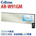 XXセルスター AR-W91GM レーダー探知機/OBD2対応/ミラー/3.7...