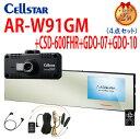 NEWモデル! セルスター AR-W91GM +CSD-600FHR +GDO-07 +GDO-10 ドラレコ パーキングモード電源コードセット(常時電源コード)駐車監…