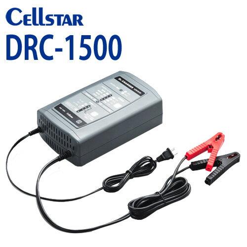 セルスターDRC-1500バッテリー充電器自動充電制御バッテリー充電器(DC12V/24V30Ah〜150Ah対応)セルスタート