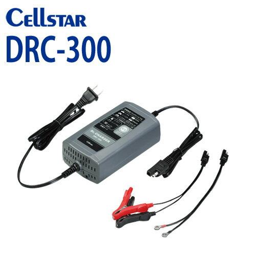 セルスターDRC-300バッテリー充電器自動充電制御バッテリー充電器(DC12V専用2.3Ah〜45Ah対応) セルスター/CE