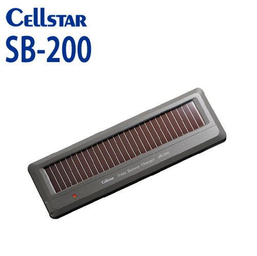 セルスター/CELLSTAR SBシリーズSB-200ソーラーバッテリー充電器DC12V専用(充電電流:17mA)