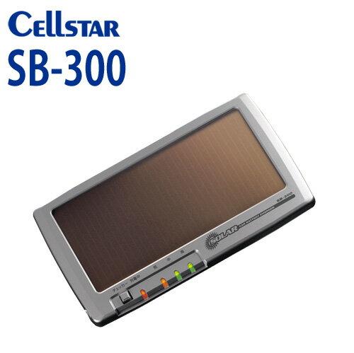 セルスター/CELLSTAR SBシリーズSB-300ソーラーバッテリー充電器DC12V専用(充電電流:30mA)