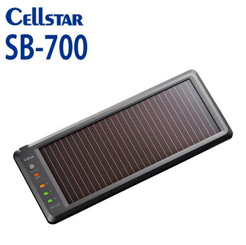 セルスター/CELLSTAR SBシリーズSB-700ソーラーバッテリー充電器DC12V専用(充電電流:72mA)