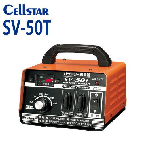 セルスター/CELLSTAR SVシリーズSV-50Tバッテリー充電器DC12V専用21Ah〜55Ah対応)
