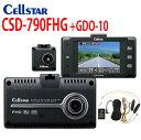 セルスター ドライブレコーダー CSD-790FHG +GDO-10 常時電源コードセット2台のカメラで前方・後方同時録画! 超速GPS搭載 2.4インチ タッチパネル GPSお知らせ機能 NEW! パーキングモード機能