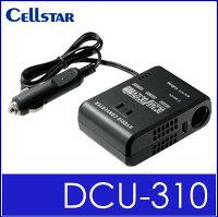 [セルスター/CELLSTAR]DC-DCハイブリッドコンバーター・ハイブリッドコンバーターDCU-310(24V⇒12V/5V・100V(アクセサリーソケット定格出力12V10A/USB端子5V2.1A/インバーターAC100V30W))