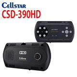 セルスタードライブレコーダー CSD-390HD ツインカメラ搭載 前方と車内を同時録画 ハイビジョン録画対応 地デジの電波に干渉しない[CELLSTAR/ASSURA]【あす楽対応】