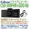 ���륹����fullHD�ɥ饤�֥쥳������CSD-500FHR+GDO-06�졼����õ�ε��Ȥ�����̿������֥륻�åȥ���ѥ��ȥ����ե�ϥ��ӥ����Ͽ���б���500����ǥ����Ͽ����200������б���[CELLSTAR]��RCP��