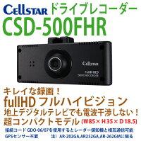 セルスターHDドライブレコーダーCSD-500FHR視界を妨げないコンパクトなサイズレーダー探知機と相互通信(500万画素カメラ録画画質200万画素対応)[CELLSTAR]【RCP】