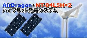 Airdragon ハイブリットシステム2Airdragon ハイブリットシステム2