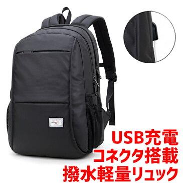 リュック リュックサック メンズ ビジネス 鞄 防水 撥水 USB 大容量 通学 通勤 ビジネスバッグ チェストストラップ ファスナー ベルト A4サイズ収納可能 充電可能 高校生 会社員 nanbao-002