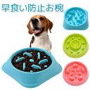 犬 猫用食器 ペット用 お皿 早食い防止食器 食事 滑り止め 給餌器 ゆっくり食べる フードボウル CW005
