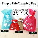 【包装】★4色3サイズ!! リボン不要簡単巾着ラッピング袋(...