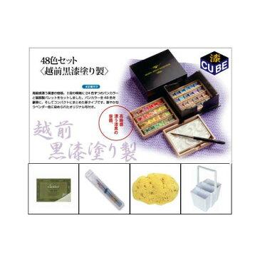 絵手紙お道具セット アーチストパンカラー48色入り(越前黒漆塗り製) 絵手紙道具つき