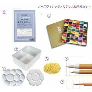 キタムラ商店『ノースヴィレッジオリジナル 絵手紙セット吉祥顔彩35色入り』