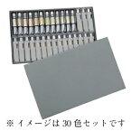 東京藝術大学×ホルベイン工業 油一(YUICHI) 油絵具20ml Y093 30色セット