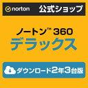 ノートン 360 デラックス 3台 2年版■安心の高品質■世界売上シェアNo.1■スマホもタブレットもOK■ダウンロードだからすぐ使える■送料無料の商品画像