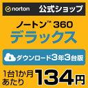 ノートン 360 デラックス 3台 3年版■安心の高品質■世界売上シェアNo.1■スマホもタブレットもOK■ダウンロードだからすぐ使える■送料無料の商品画像