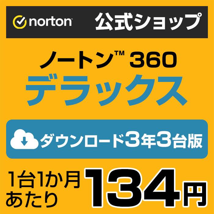 ノートン 360 デラックス 3台 3年版■安心の高品質■世界売上シェアNo.1■スマホもタブレットもOK■ダウンロードだからすぐ使える■送料無料