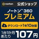 ノートン 360 プレミアム 10台 1年版■SOHO 中小企業様向け!■安心の高品質■世界売上シェアNo.1■スマホもタブレットもOK■ダウンロードだからすぐ使える■送料無料・・・