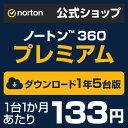 ノートン 360 プレミアム 5台 1年版■安心の高品質■世界売上シェアNo.1■スマホもタブレットもOK■ダウンロードだからすぐ使える■送料無料