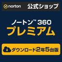 ノートン 360 プレミアム 5台 2年版■安心の高品質■世界売上シェアNo.1■スマホもタブレットもOK■ダウンロードだからすぐ使える■送料無料の商品画像