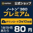 ノートン 360 プレミアム 10台 3年版■SOHO 中小企業様向け!■安心の高品質■世界売上シェアNo.1■スマホもタブレットもOK■ダウンロードだからすぐ使える■送料無料・・・