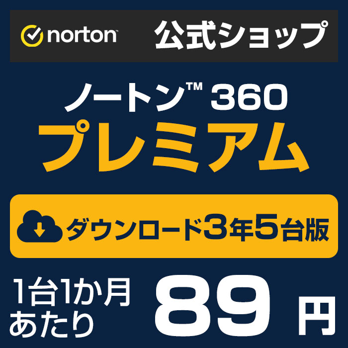 ノートン 360 プレミアム 5台 3年版■安心の高品質■世界売上シェアNo.1■スマホもタブレットもOK■ダウンロードだからすぐ使える■送料無料