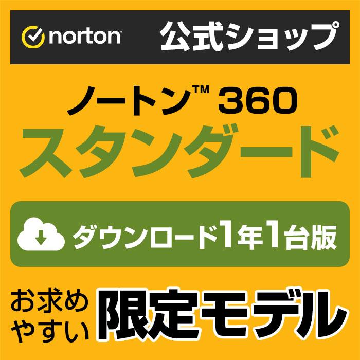 ノートン360スタンダード1台1年版■安心の高品質■世界売上シェアNo.1■ダウンロードだからすぐ使える■送料無料