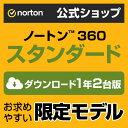 ノートン 360 スタンダード 2台 1年版■安心の高品質■世界売上シェアNo.1■ダウンロードだからすぐ使える■送料無料